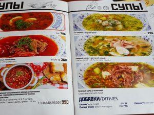 meniu-restaurant-verenichnaya-moscova